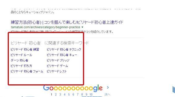 Google検索の図10