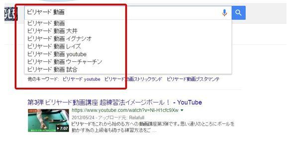 Google検索の図5