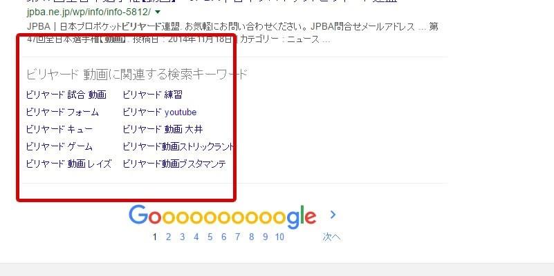 Google検索の図6