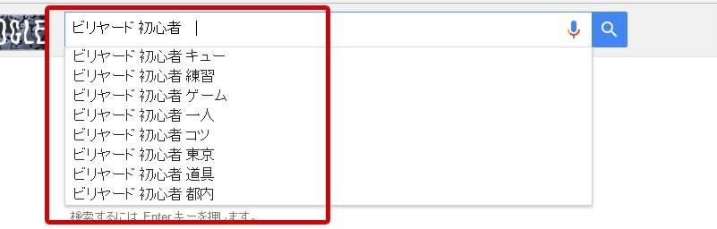 Google検索の図9