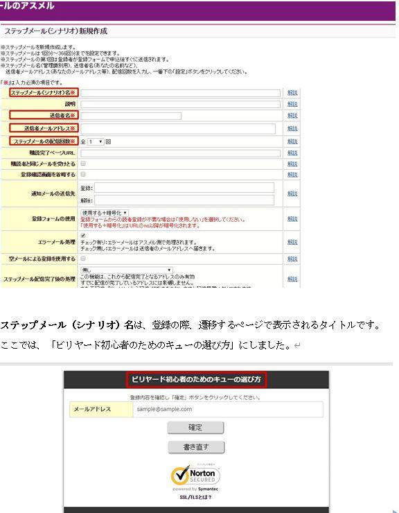 ステップメール説明図2