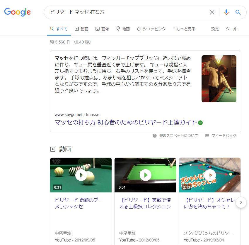 検索結果にYouTube動画が表示されている図