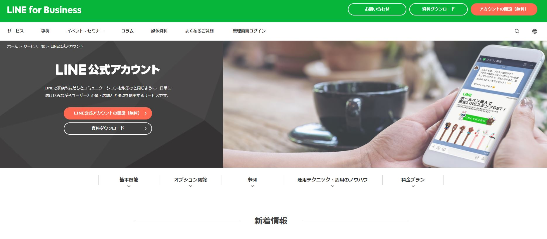 LINE公式サイトの図