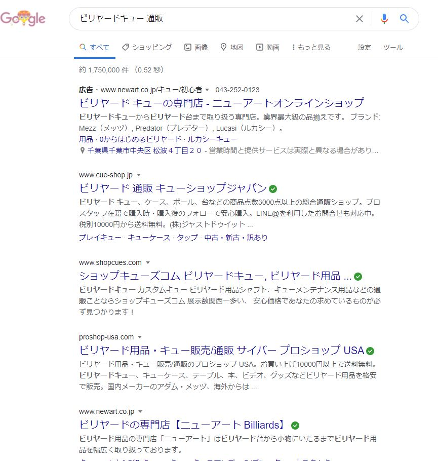 Google検索結果の画像