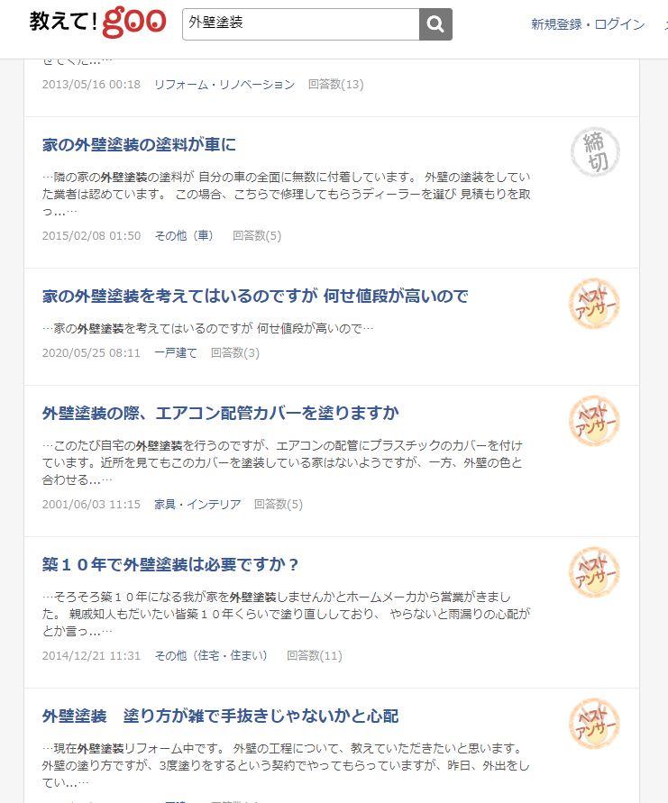 外壁塗装Q&Aサイト検索結果図