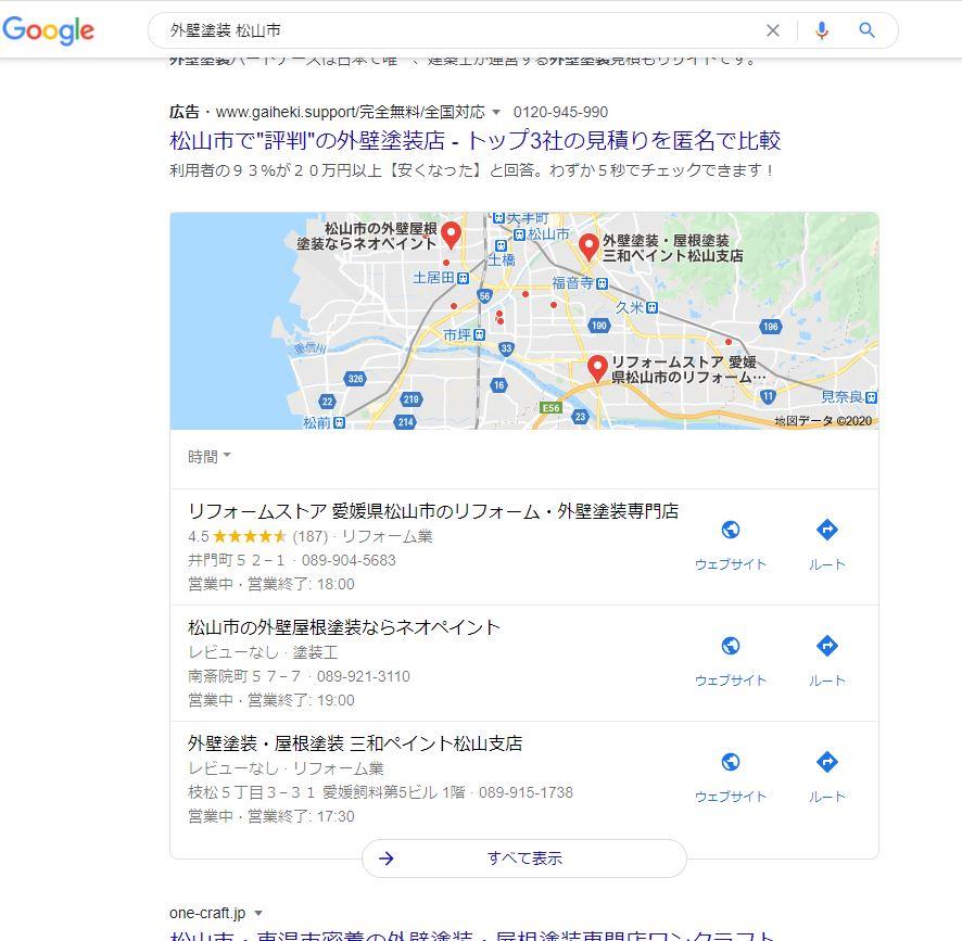 地域名+外壁塗装の検索結果図