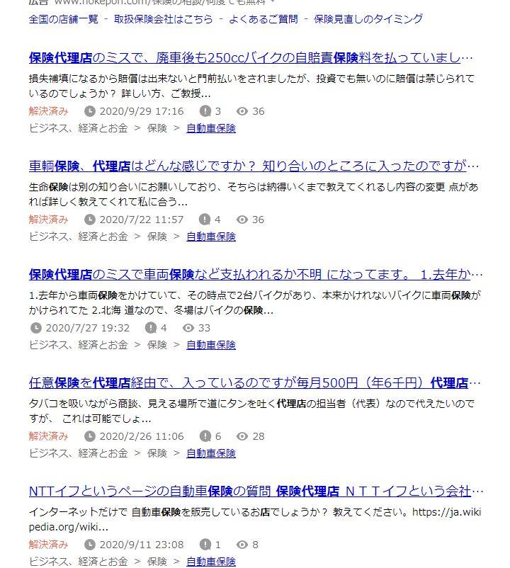 Yahoo!知恵袋検索結果の図