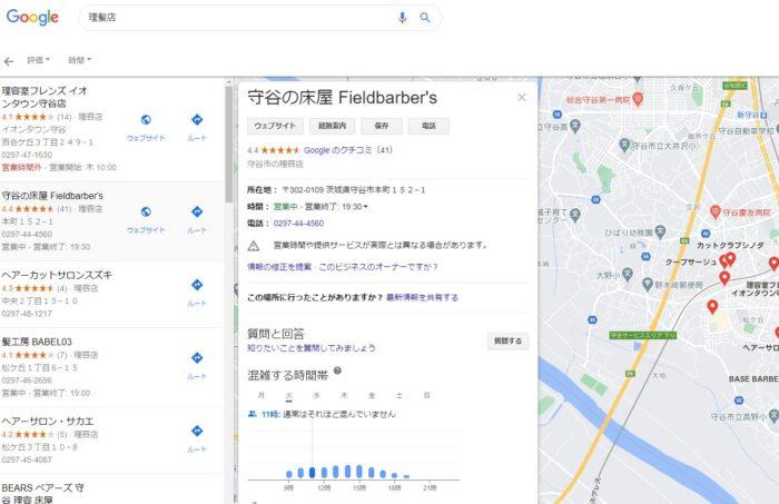 Google検索の図